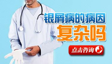 中医分析寻常型牛皮癣的四大基本病因