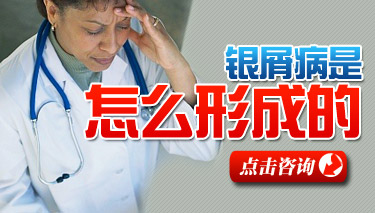 牛皮癣专家讲述中老年发病原因